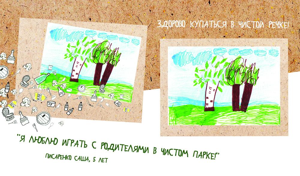 Завершен конкурс детского рисунка