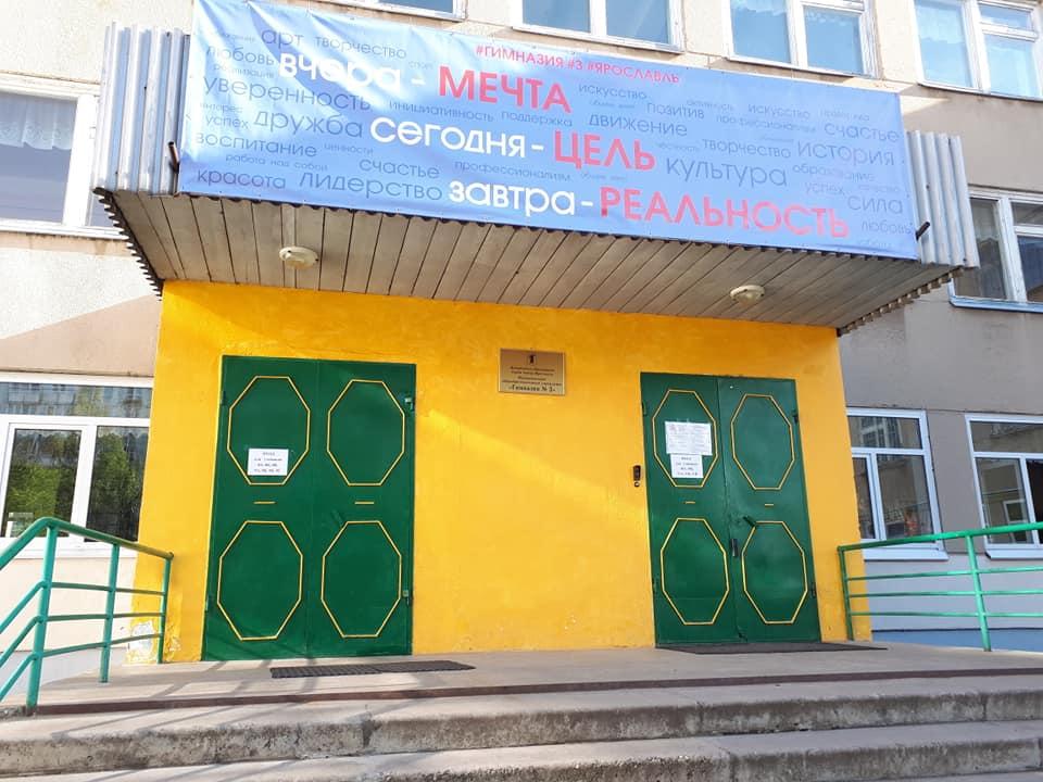 Гимназия №3 г.Ярославля проводит экологические мероприятия