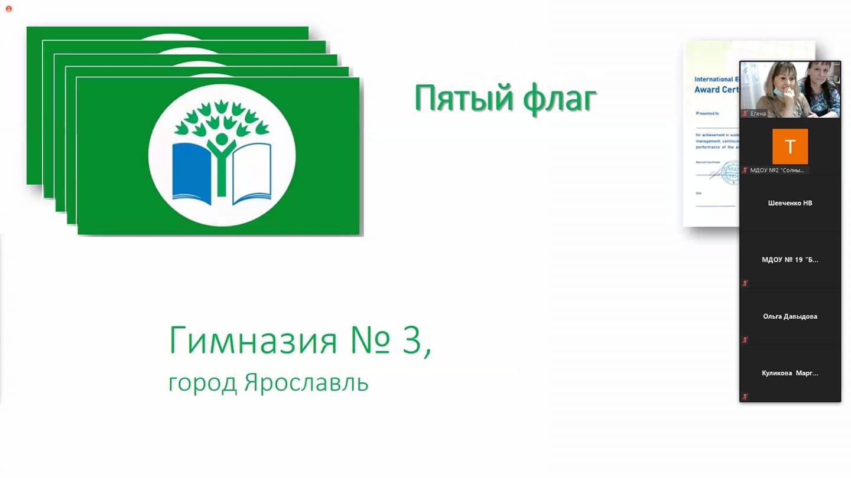 «Зеленый флаг» гимназии №3