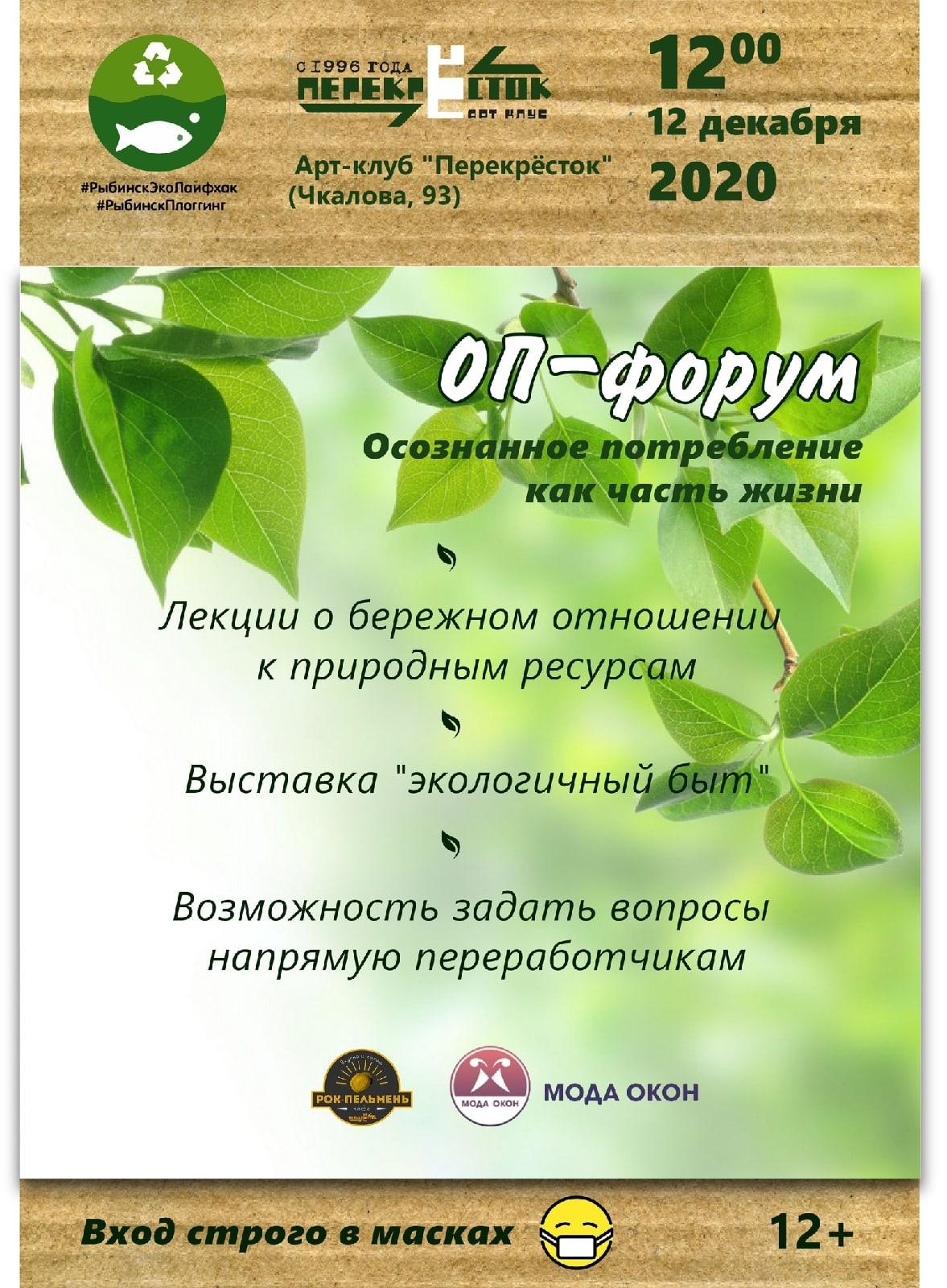 ОП-форум в Рыбинске Осознанное потребление как часть жизни